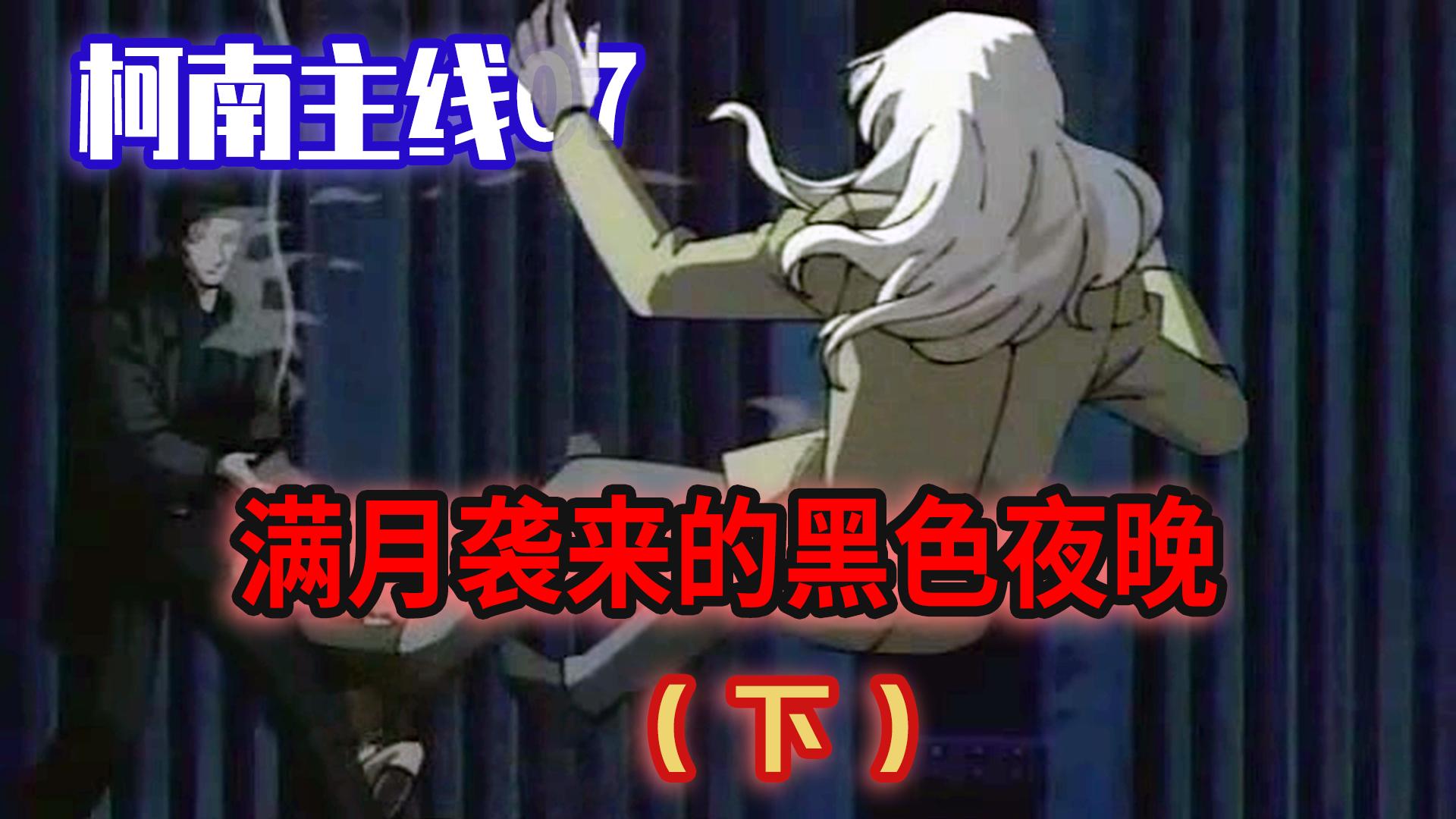 【柯南主线回顾07下】满月篇!柯南全盘谋划,6层反转看得大呼过瘾