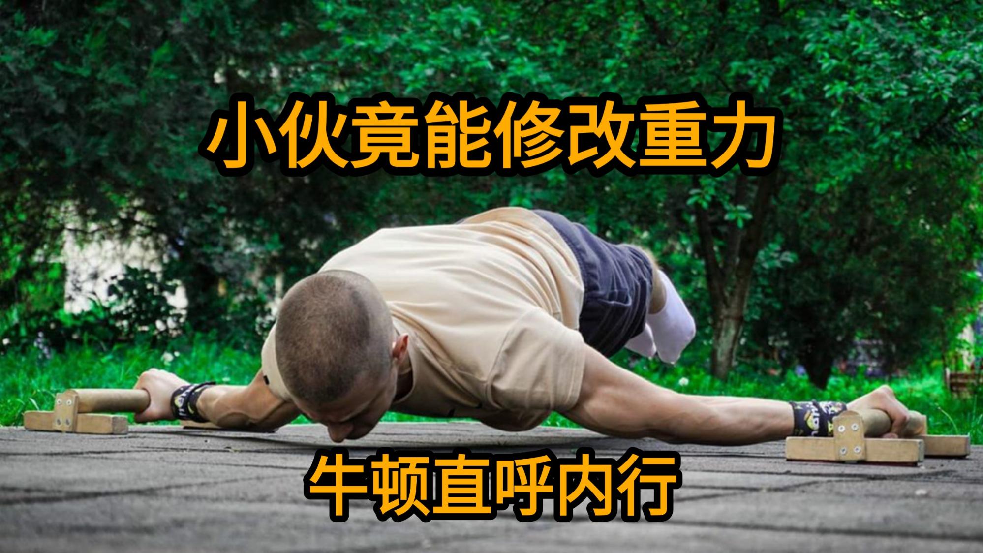 小伙竟能修改重力 牛顿直呼内行 无法比拟的力量 part.11 (街健动力)街头健身