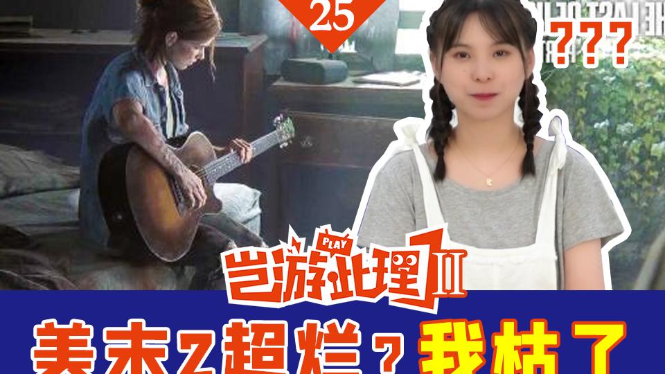 【岂游此理Ⅱ】25 :美末2割裂争议  摸鱼党政治正确