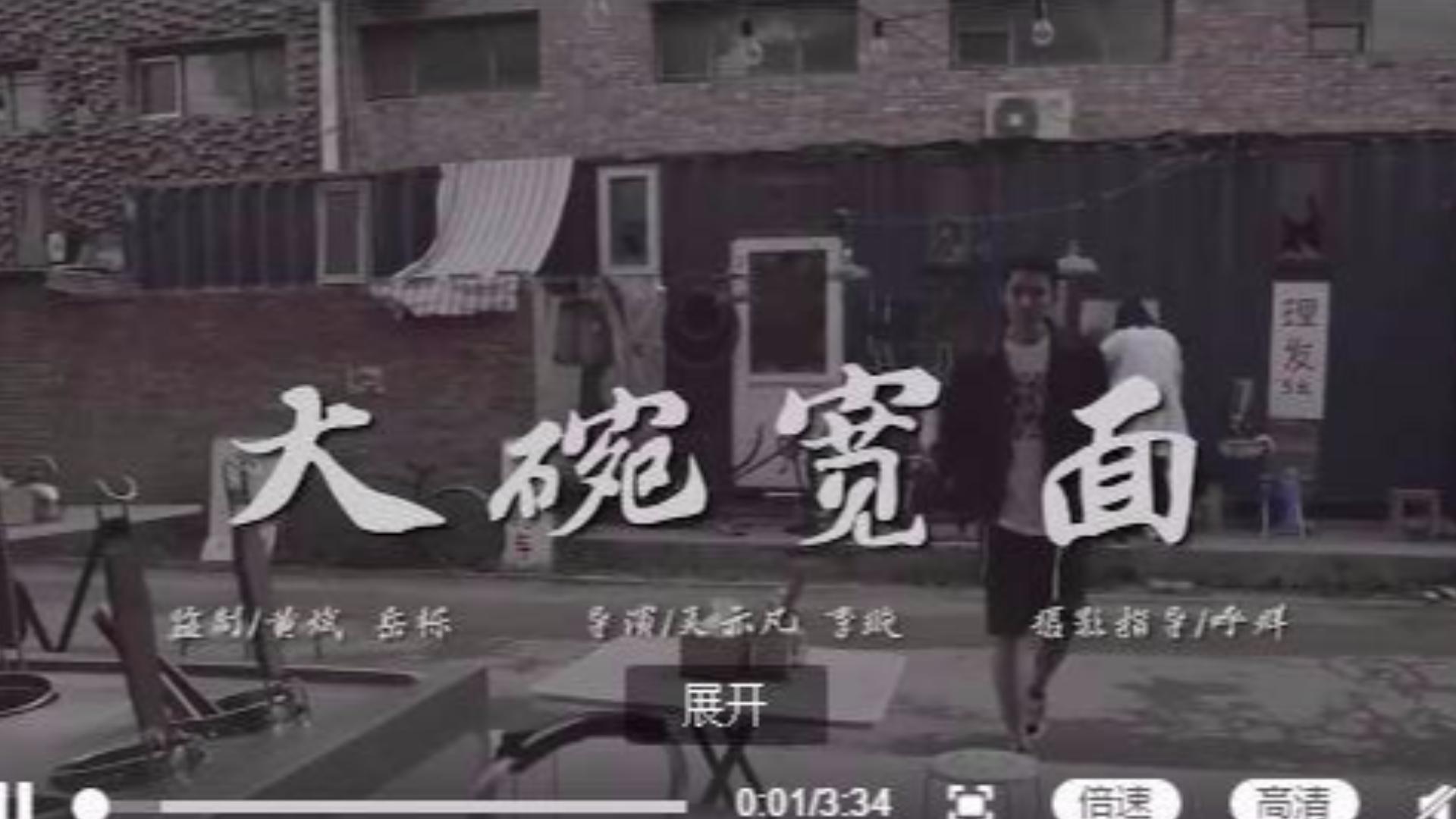 吴亦凡《大碗宽面》全明星混剪版视频曝光