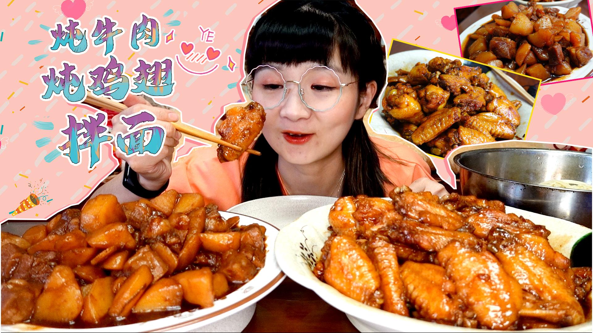 【小猪猪宅家自制】大盆红烧鸡翅、牛肉炖土豆,汤汁下面神器!