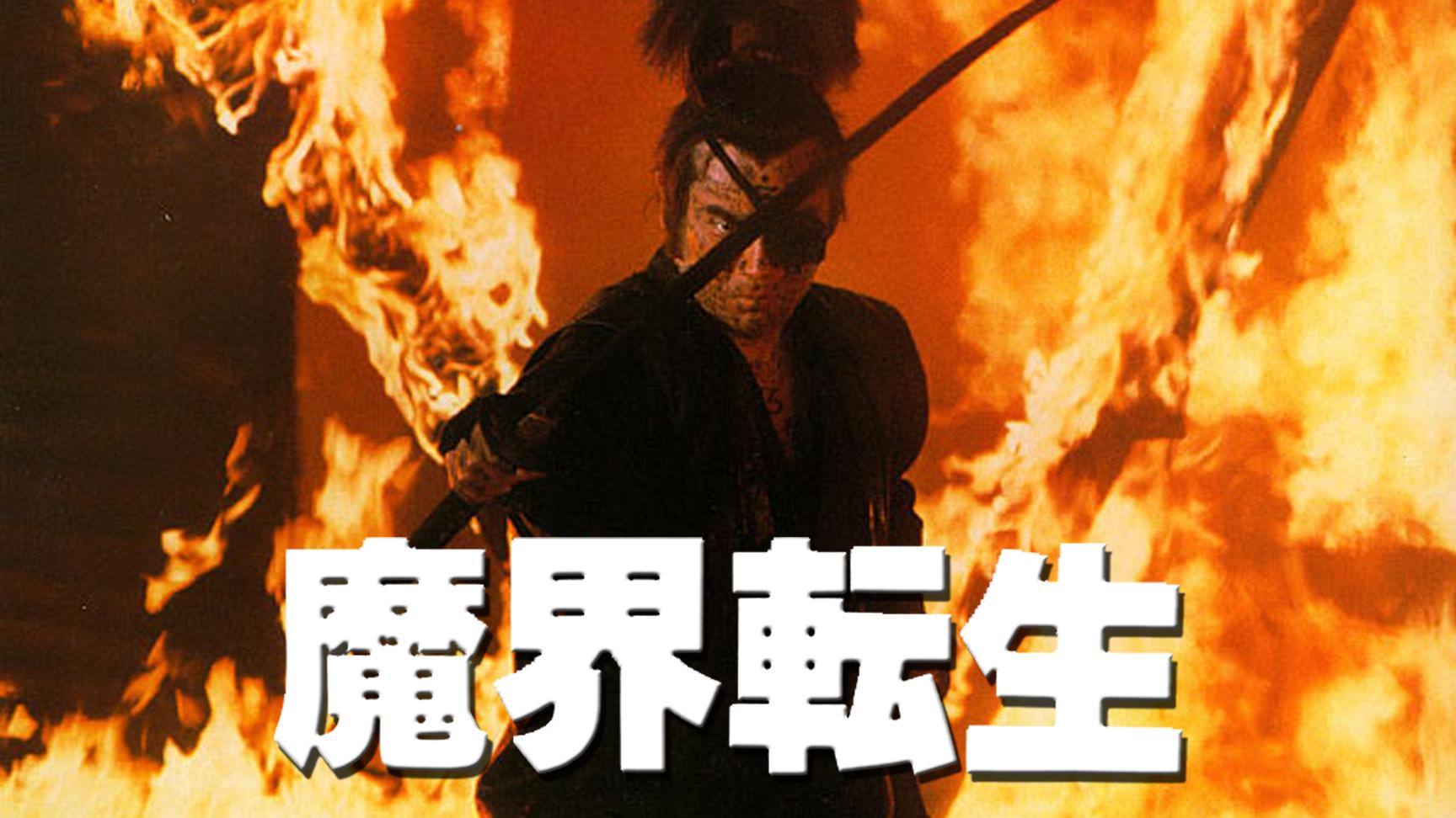 【剑戟片】详解《魔界转生》:日本剑豪大乱斗