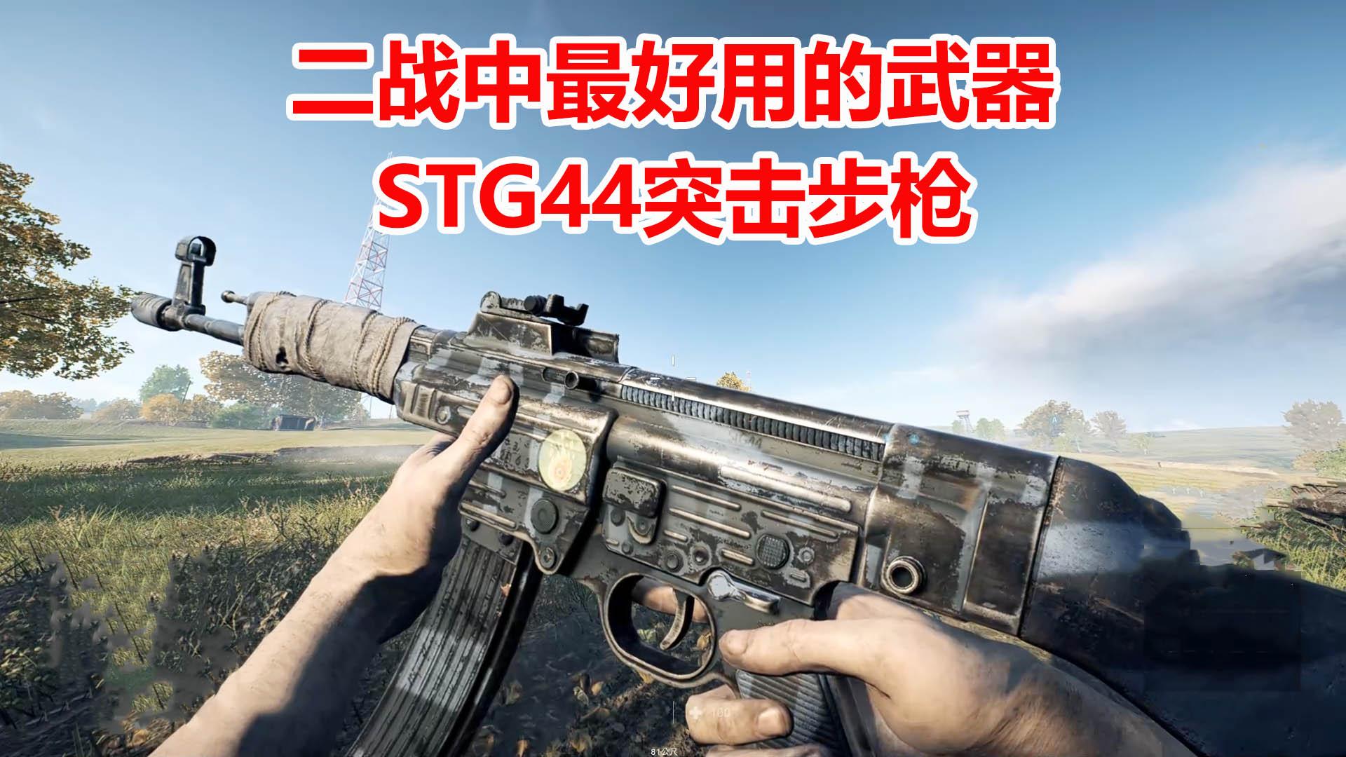 战地5:STG44突击步枪,二战中最好用的武器,突突突的击杀神器