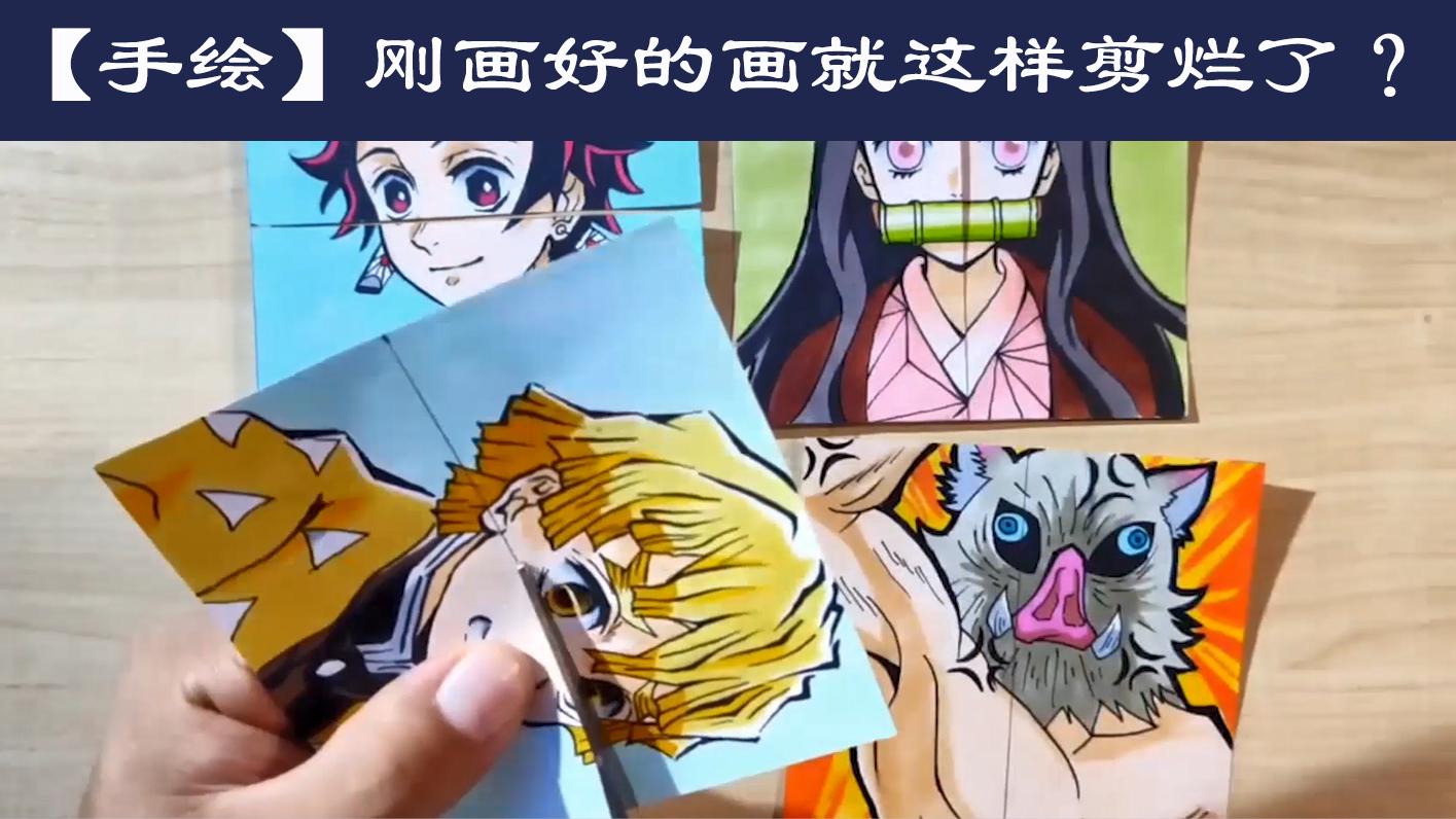 """【手绘】好不容易画好的画就这样""""剪烂""""了?大佬的世界我不懂!"""