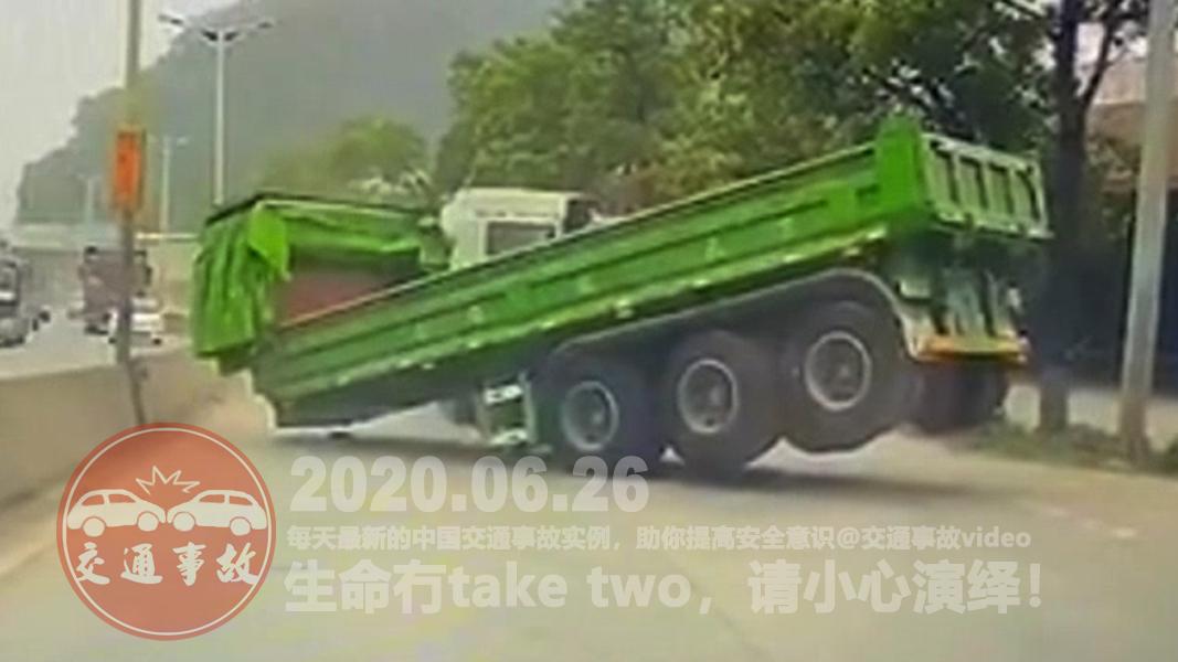 中国交通事故20200626:每天最新的车祸实例,助你提高安全意识