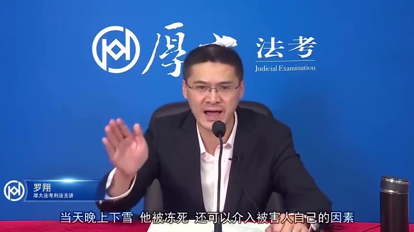 罗翔说刑法:张三史上最惨的一集