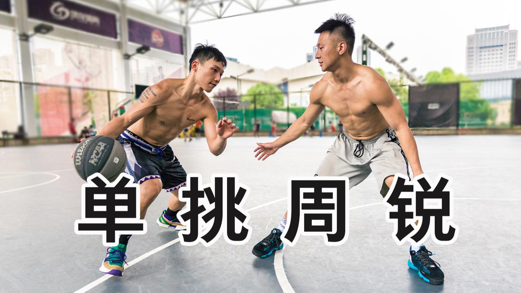 跟周锐训练第四天:不和强者单挑,怎么进步?