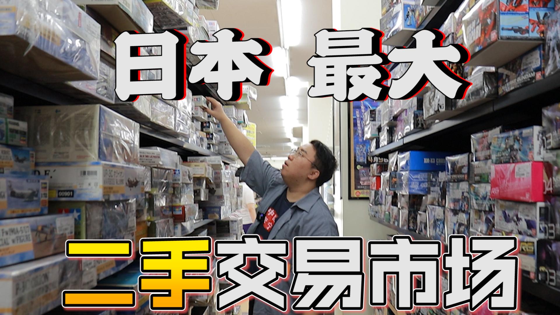 小伙带你逛日本最大二手市场,竟然能淘到这么多宝贝