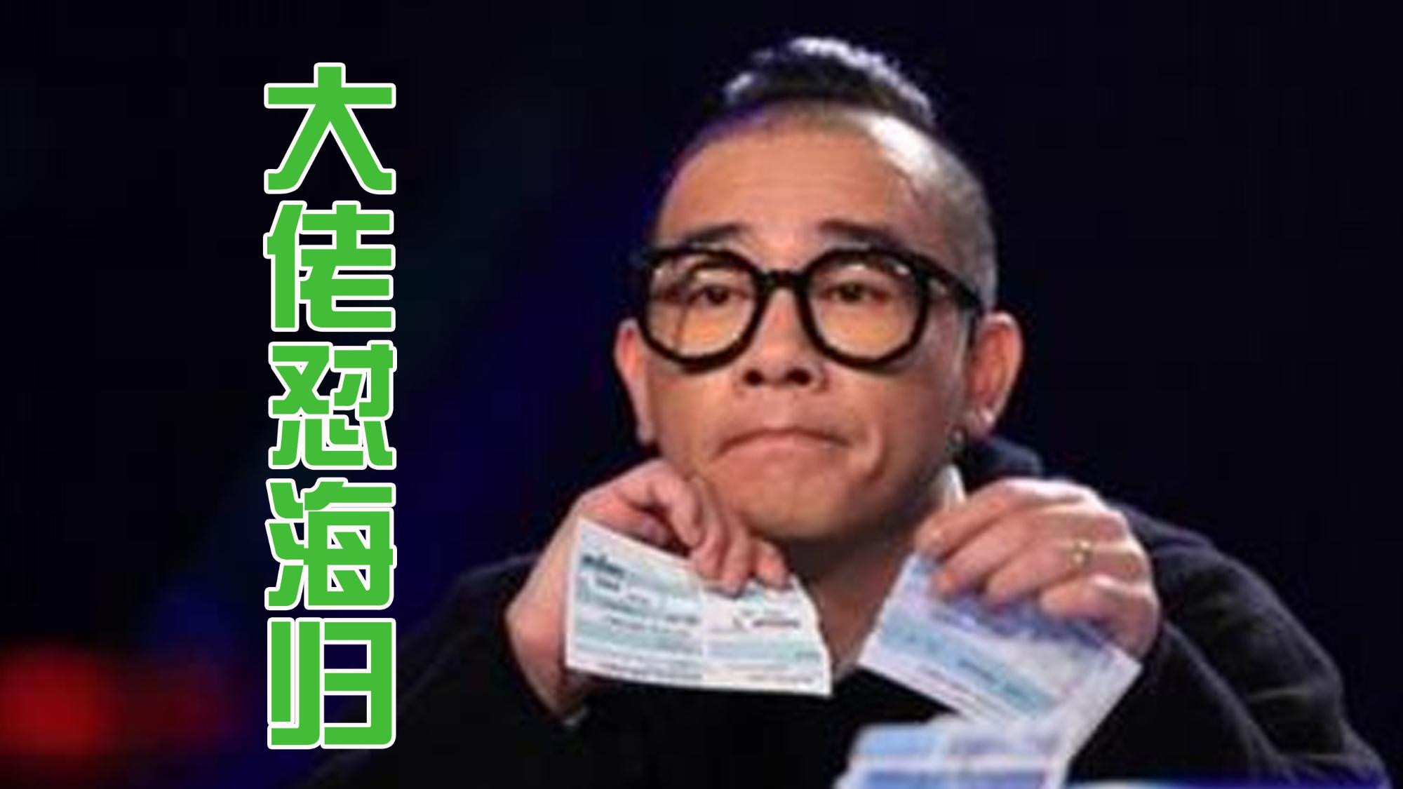 海归男故意炫耀身份,陈小春把票撕了也不给他!盘点大佬怼海归