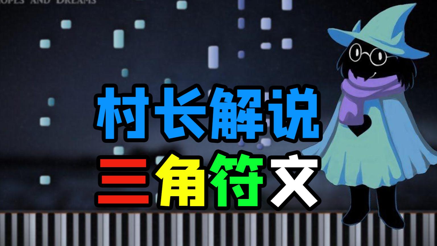 【村长】传说之下官方新作三角符文ep6 来到美食街?
