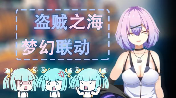 【奈奈&阿苇*3梦幻联动】盗贼之海联机实况剪辑版