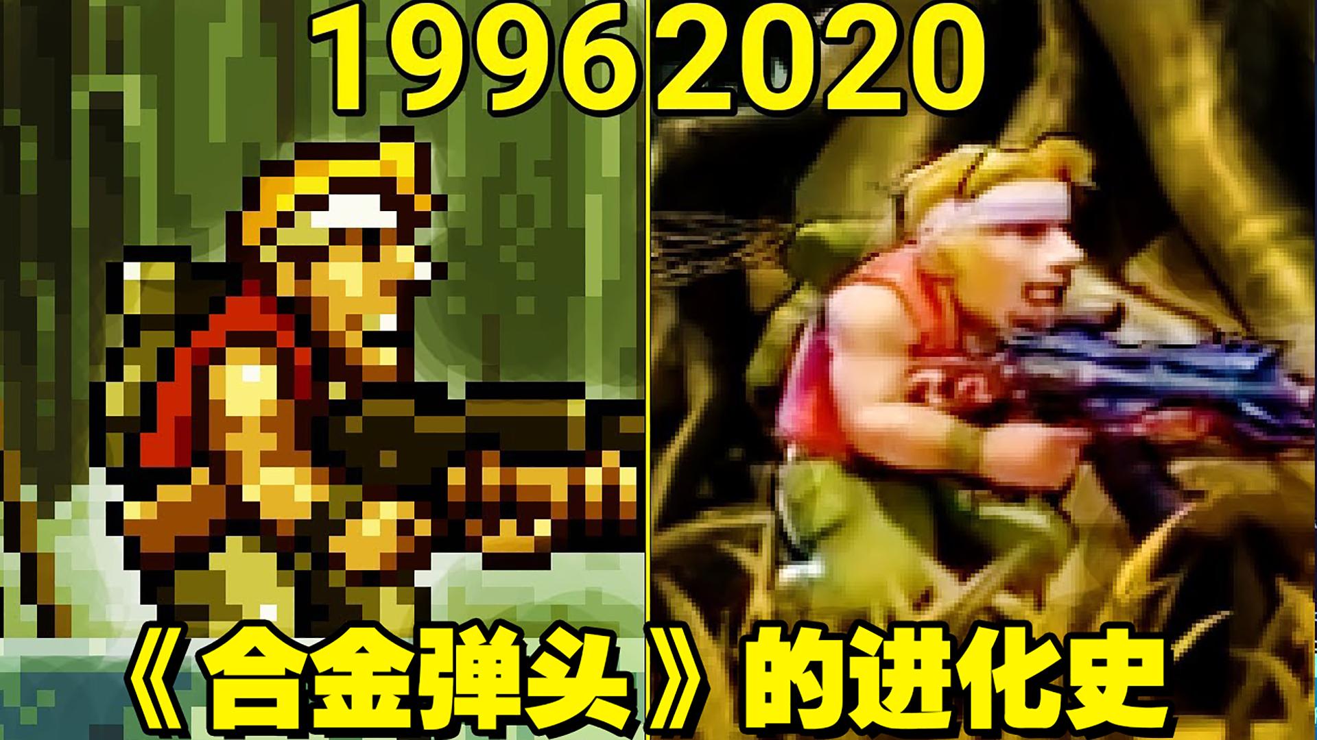 1996—2020年:经典游戏《合金弹头》的进化史!