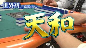 【日麻】【天胡】世界上第一次直播对局中天胡