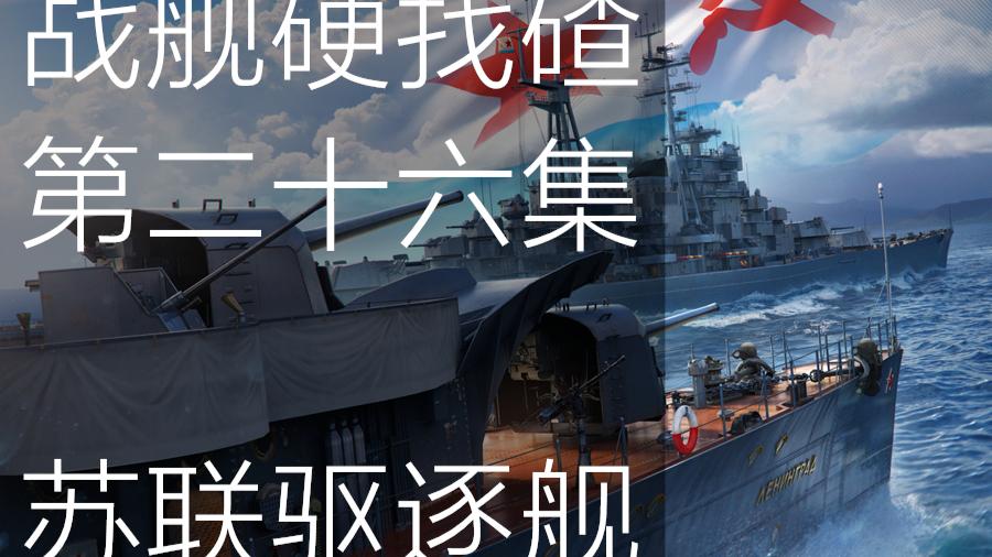 【战舰硬找碴】第二十六集 苏联驱逐舰