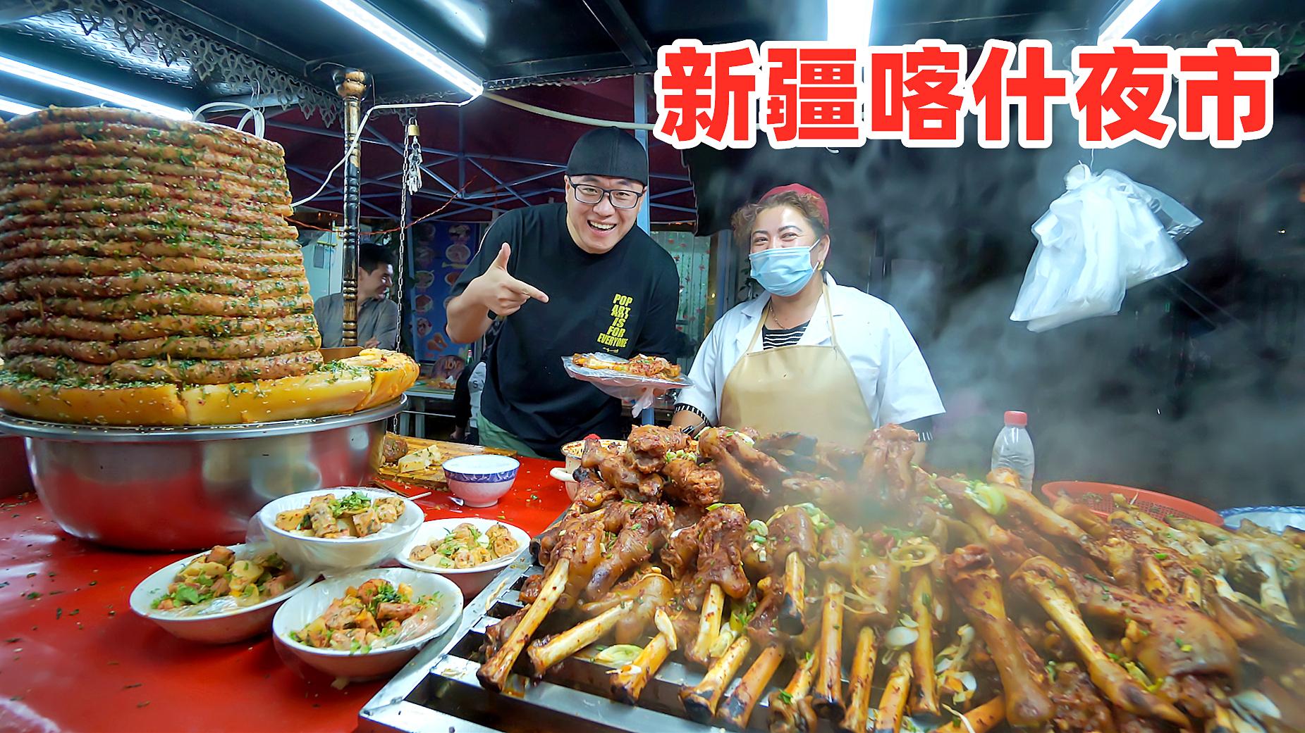 吃肉来这就对了,一条街吃遍新疆美食,喀什夜市,阿星吃7种小吃