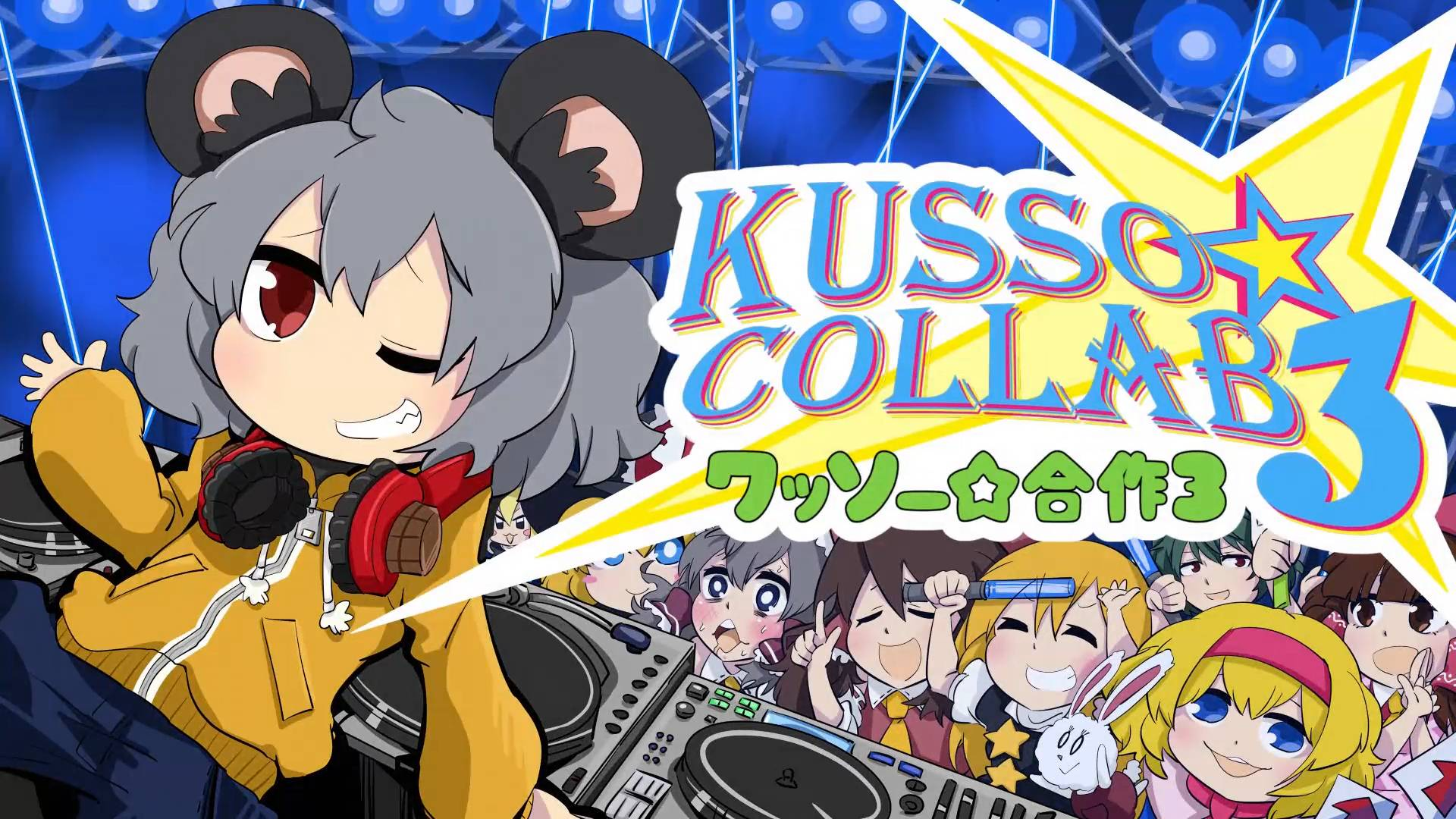 【COOKIE☆】KUSO☆合作3 ~COOL KUSSO!!!~