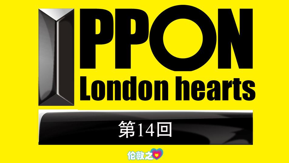 【伦敦之心】20151114 IPPON 第14回