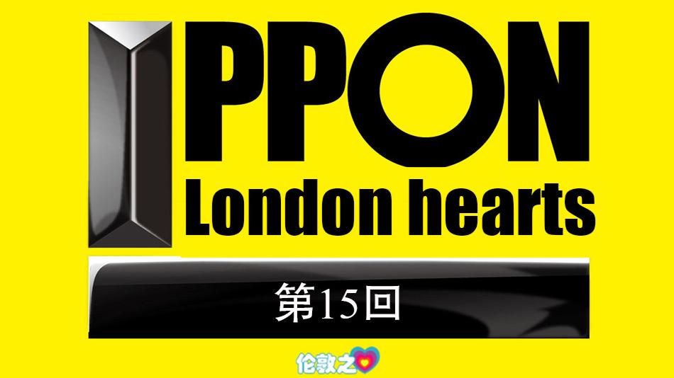 【伦敦之心&大喜利王】IPPON 20160611 第15回