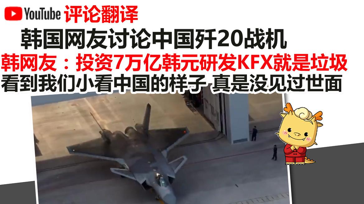 韩语评论:韩国网友讨论中国歼20战机