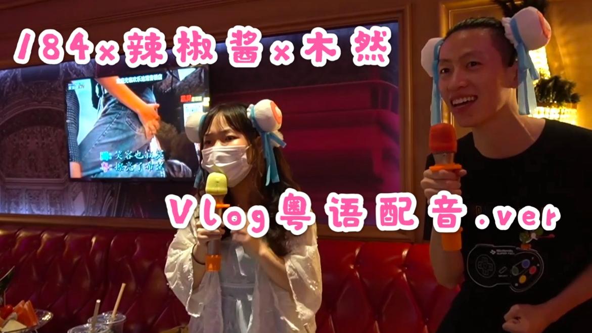 [粵語配音]184x辣椒醬x木然 Vlog粵配版
