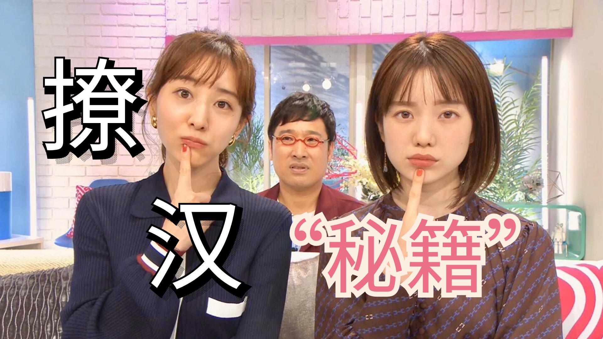 """女生脱单""""秘籍"""",一招男神变男友,日本综艺《有点心机又如何》"""