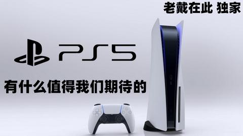【独家】老戴《PS5 有什么值得我们期待的》