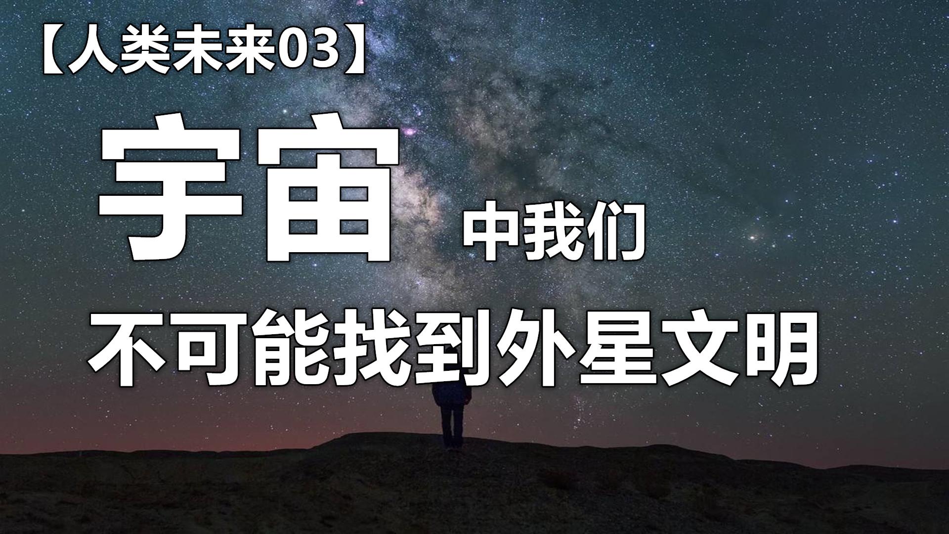 【人类未来03】我们只能看到宇宙的过去?不可能找到外星文明的原因