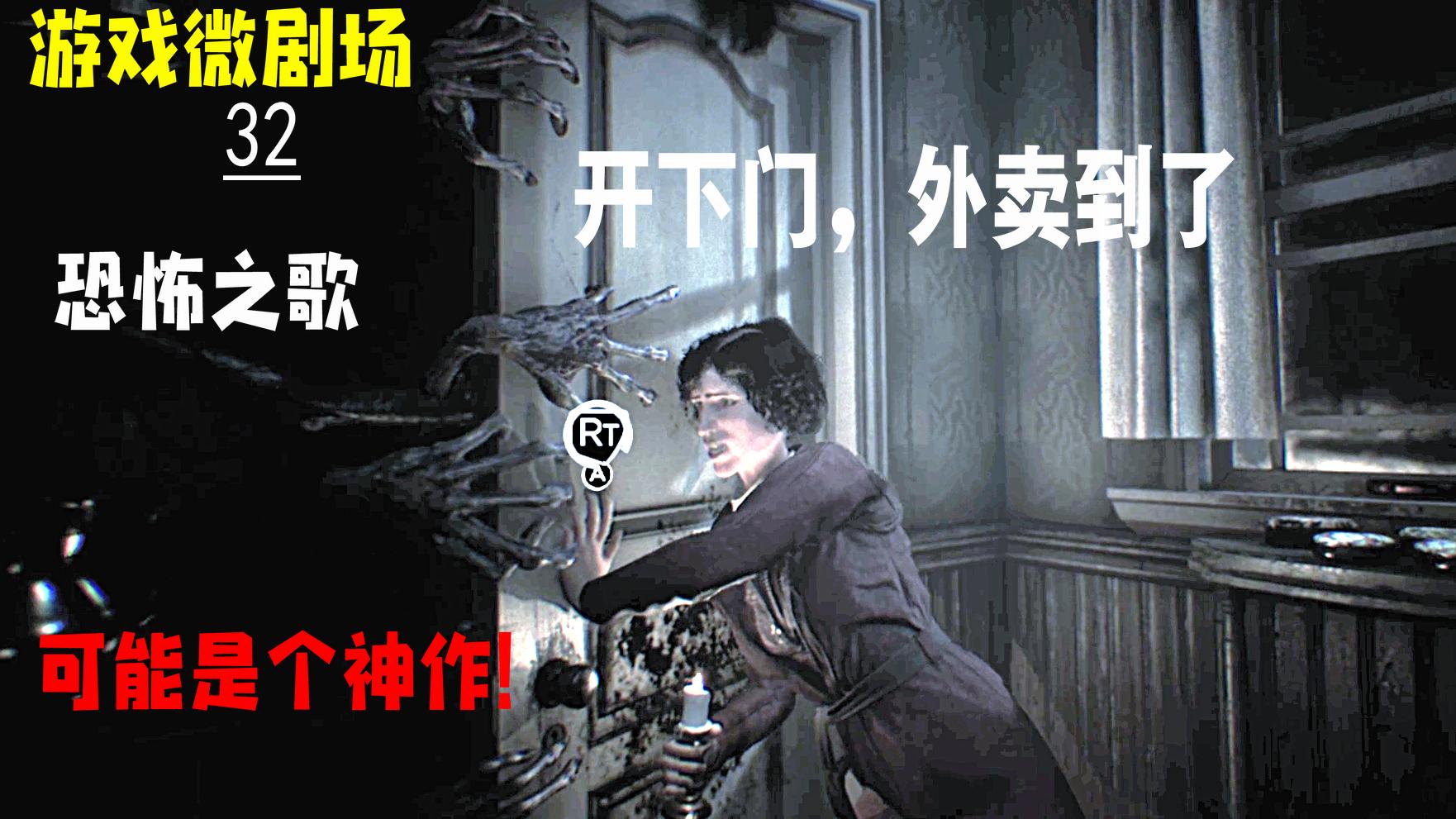 【游戏读品】主角不够死的神作《恐怖之歌》的故事