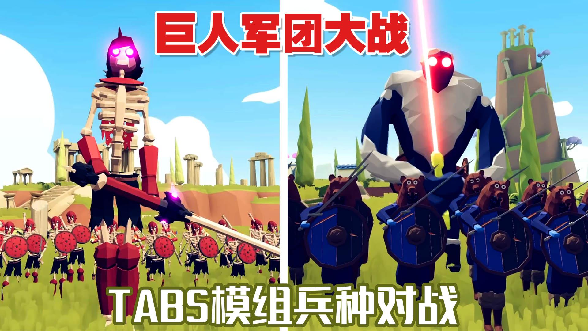 《全面战争模拟器》模组兵种对战:巨人军团大战!