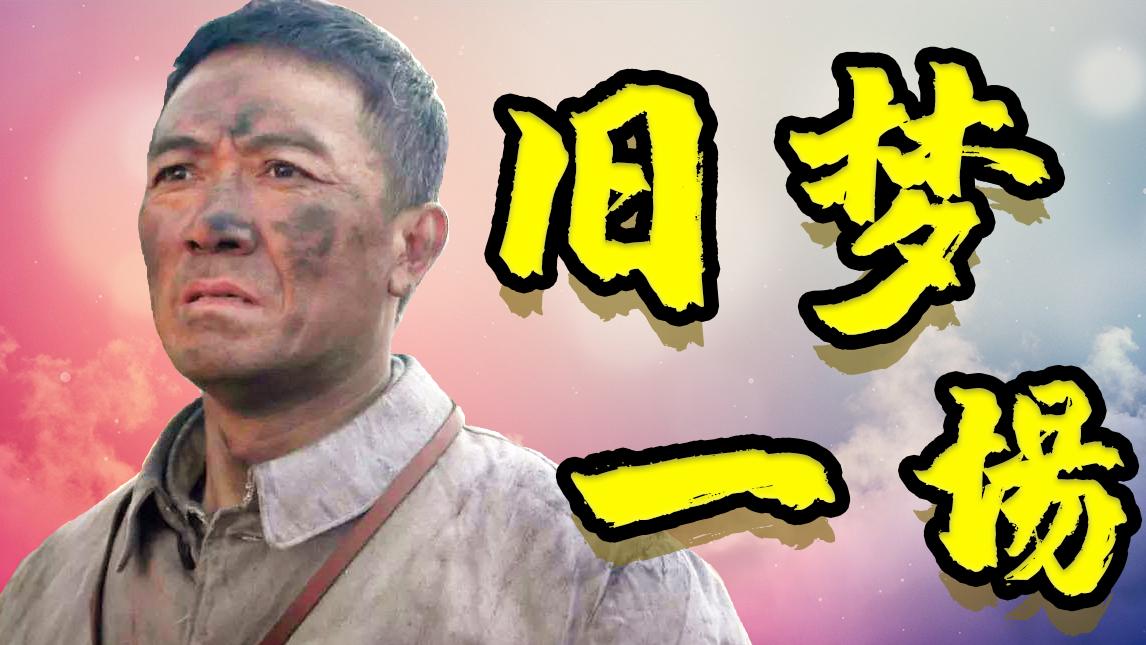 【李云龙】旧梦一场(高能泪目)