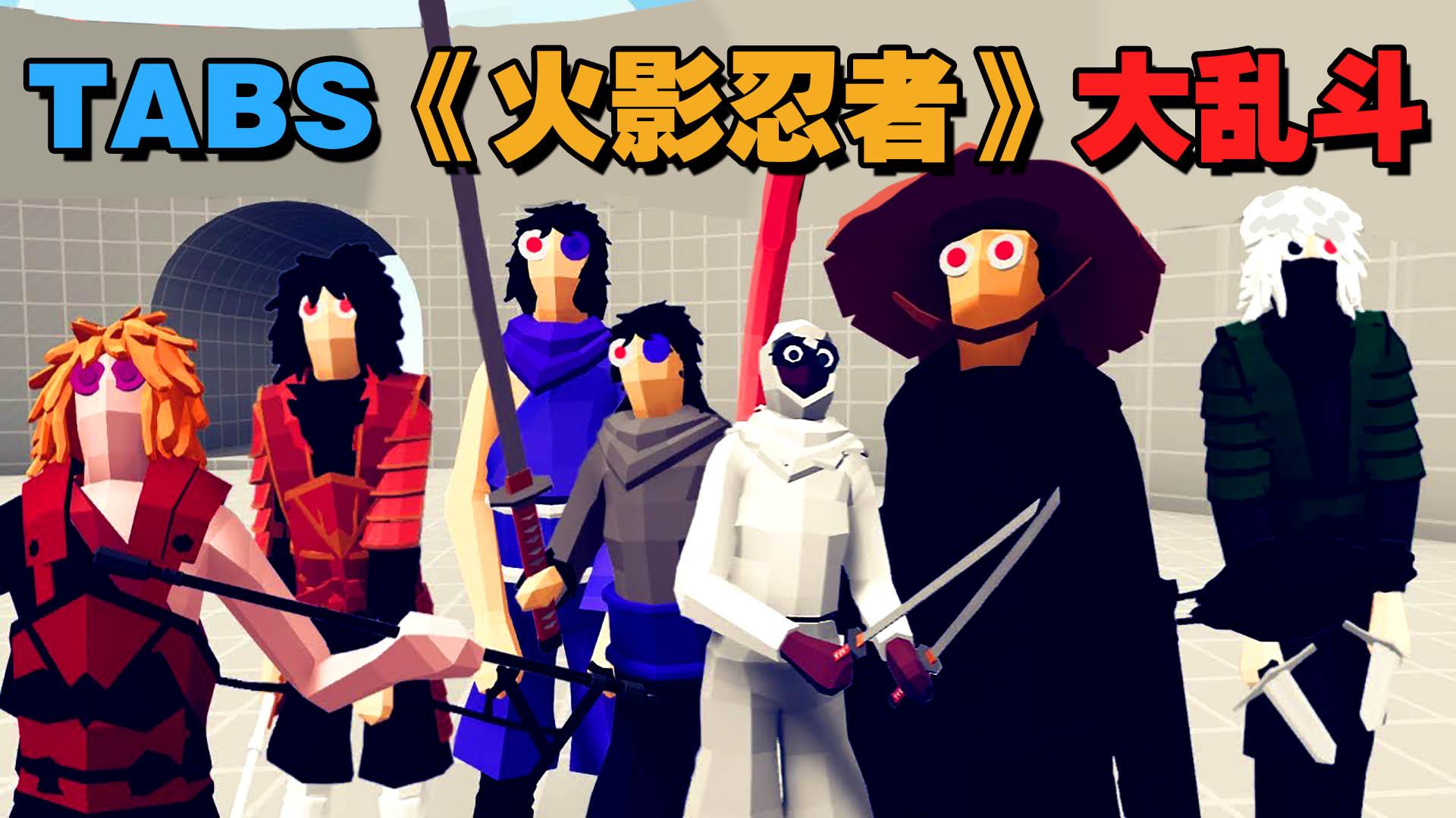 《全面战争模拟器》火影忍者大乱斗:晓组织成员来袭!