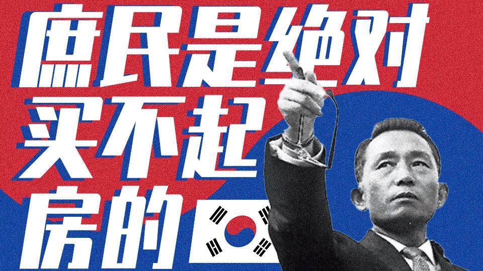 【国家暴富简史#05】韩国三十年汉江奇迹的背后,庶民是绝对买不起房的!