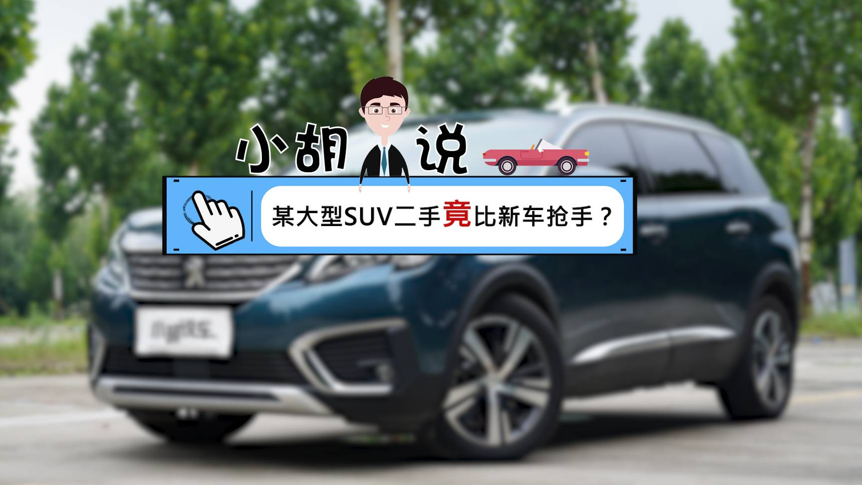 这台合资7座SUV,为什么新车卖不动,二手车却很抢手?