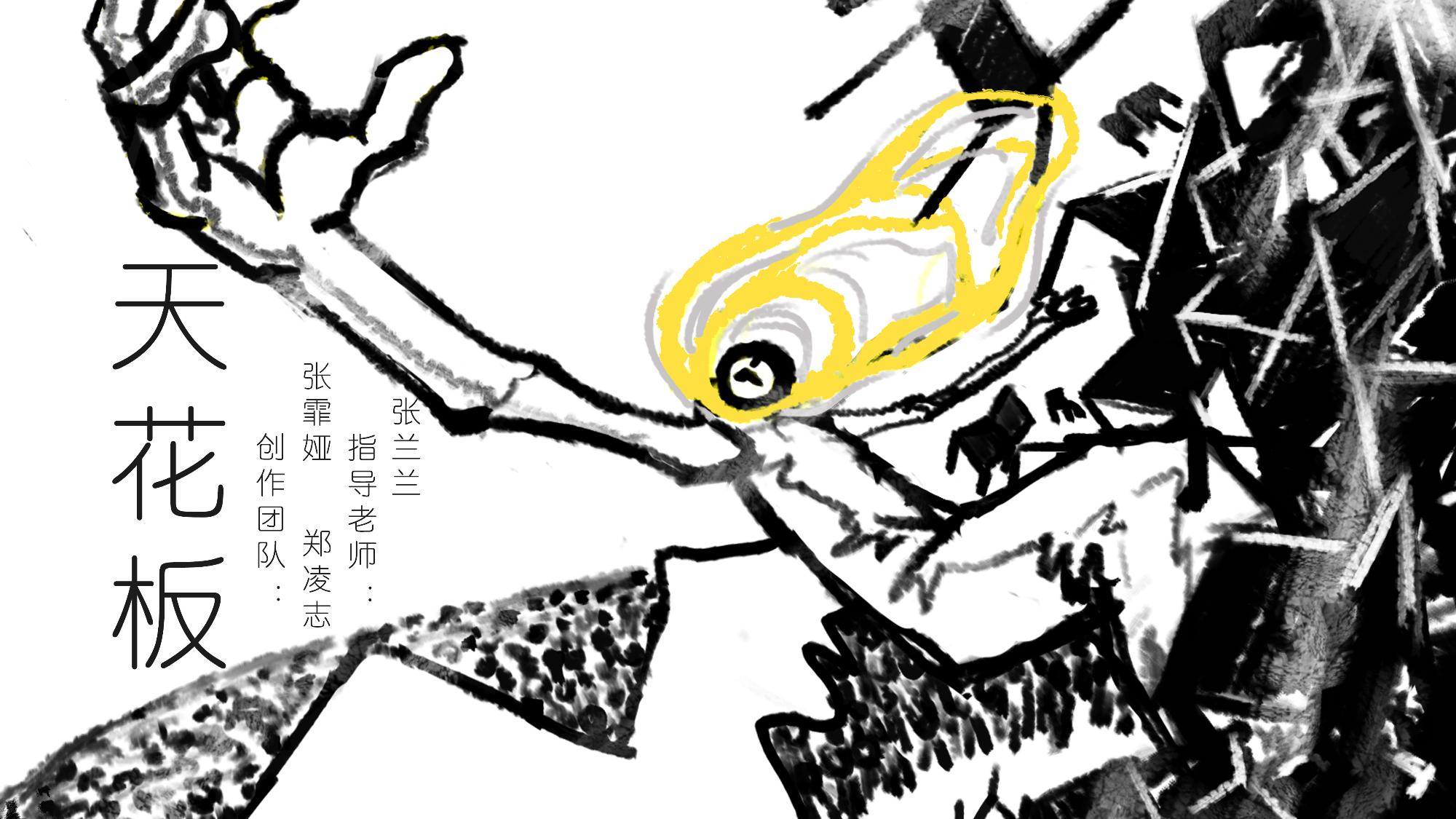 【金龙奖】【短片奖】天花板