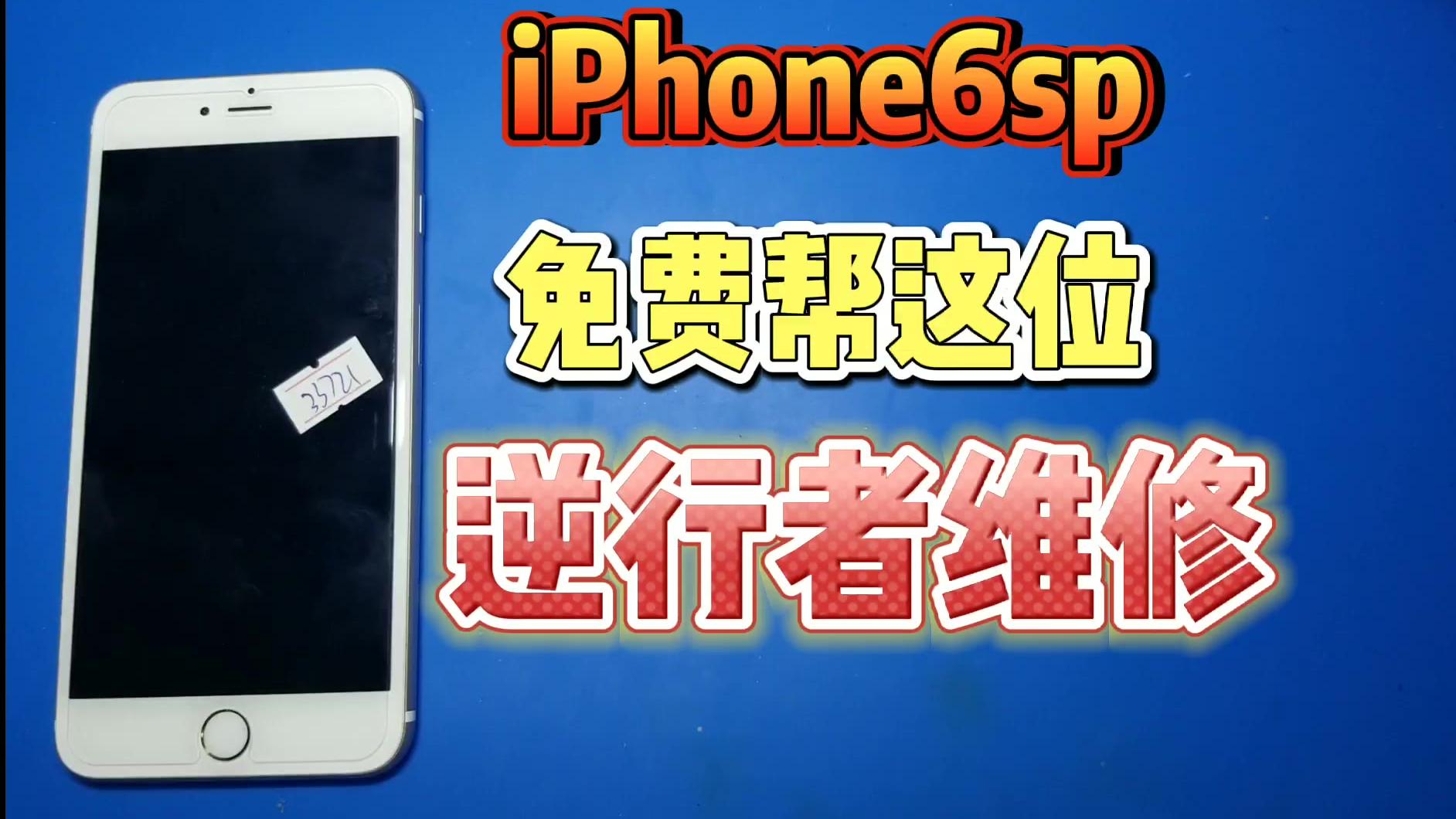 iPhone6sp不能触摸,这是一位消防战士的手机,免费为这位逆行者维修,向他们致敬!