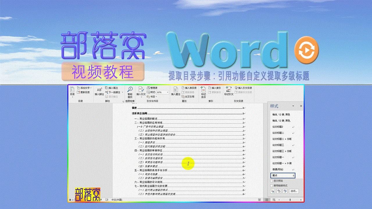 word提取目录步骤视频:引用功能自定义提取多级标题