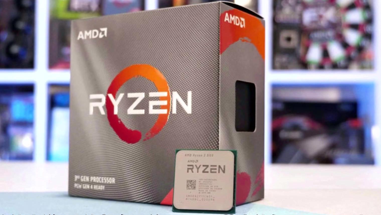 合理利用AMD Ryzen3 3100搭配3500-4000元高性价比主机