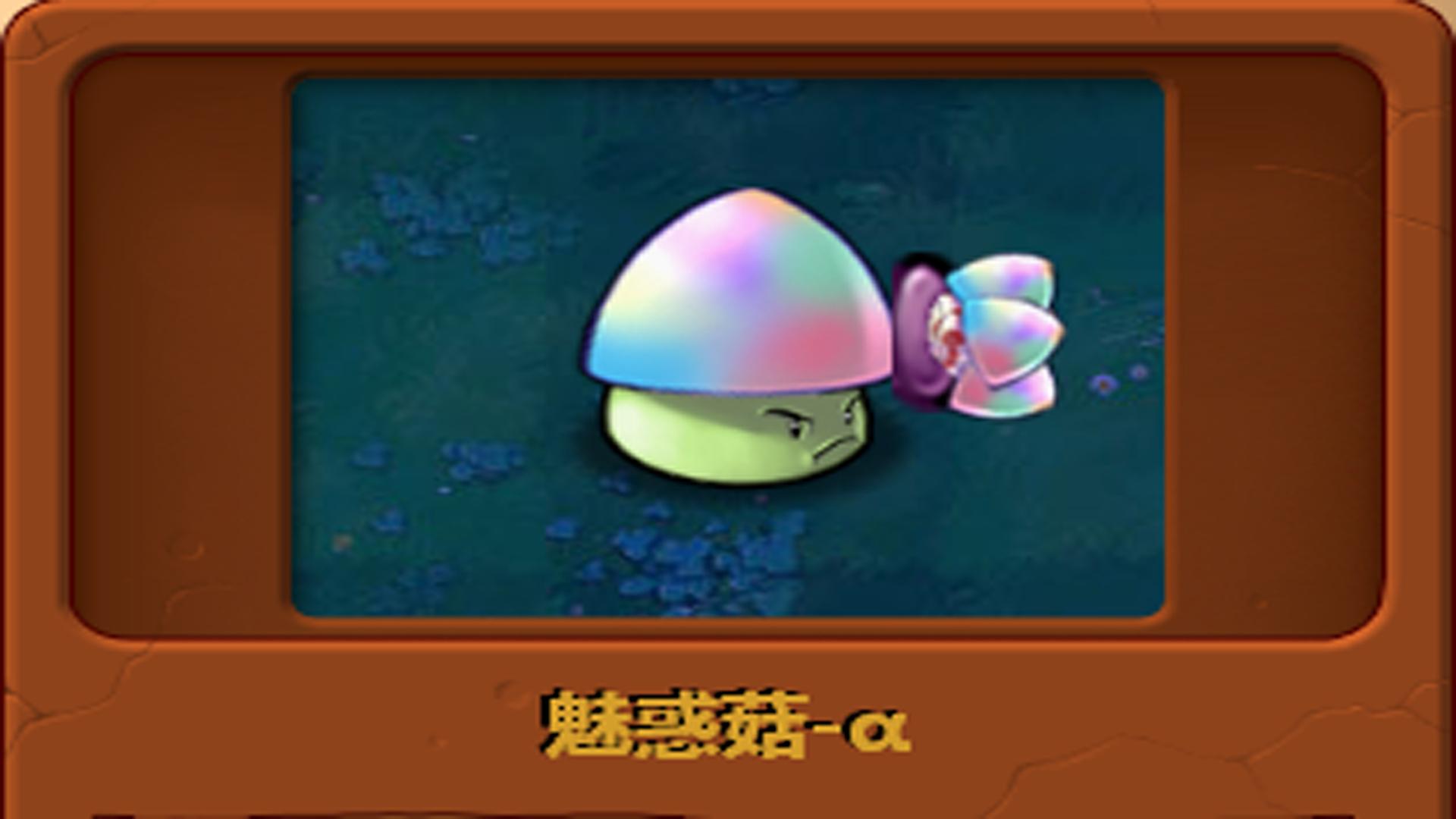【PVZ】自制植物:魅惑菇-α