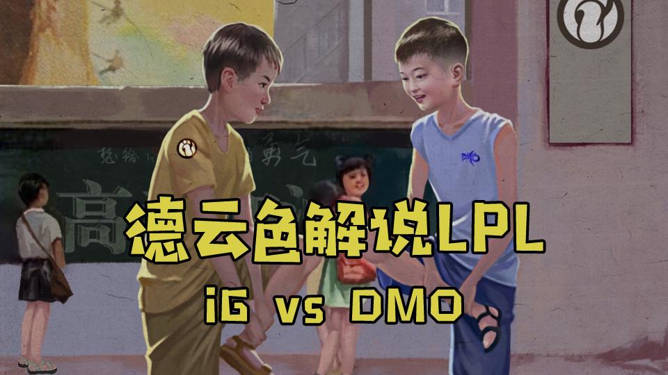 【德云色解说LPL】iG vs DMO:三个辅助轮流上,有人任性~