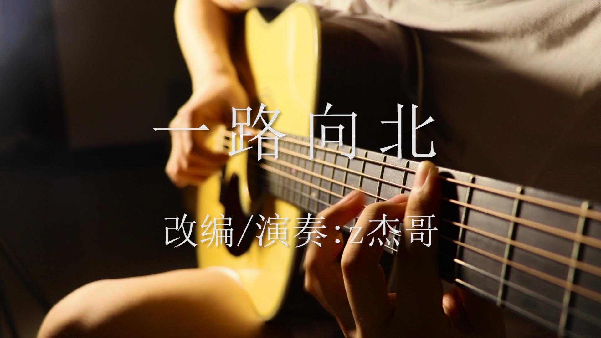 【指弹吉他】标调版极致还原周杰伦《一路向北》我一路向北,离开有你的季节