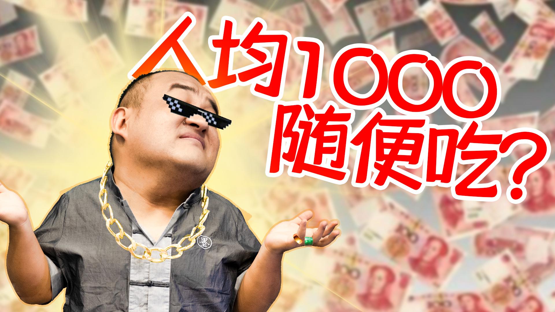 北京最贵的吃肉圣地,顿顿1000+,吃起来太过瘾!