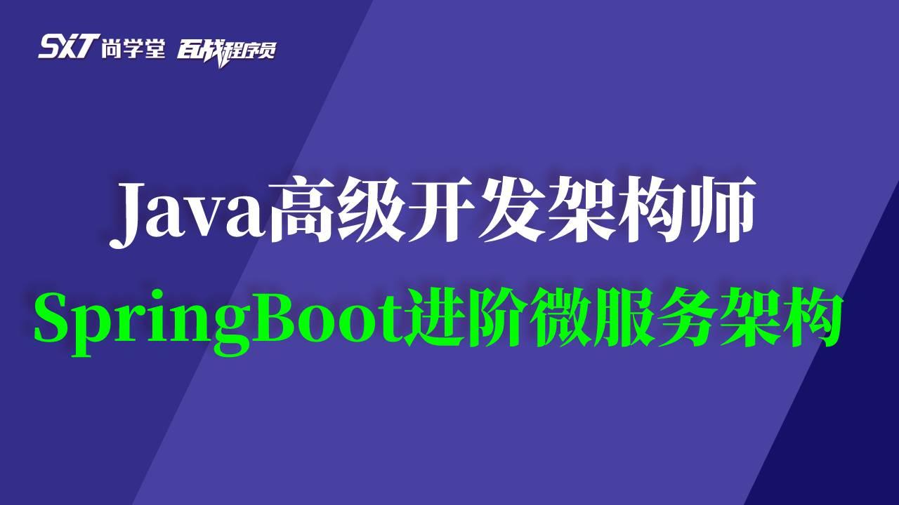 【尚学堂教育】2020年Java高级开发架构师SpringBoot进阶微服务架构视频全套视频教程