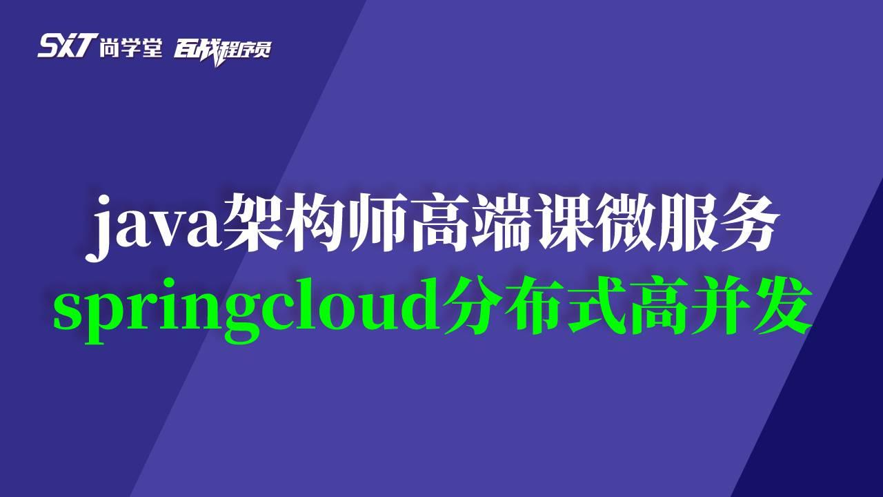 【尚学堂教育】2020年Java编程SpringCloud入门到精通全套视频教程