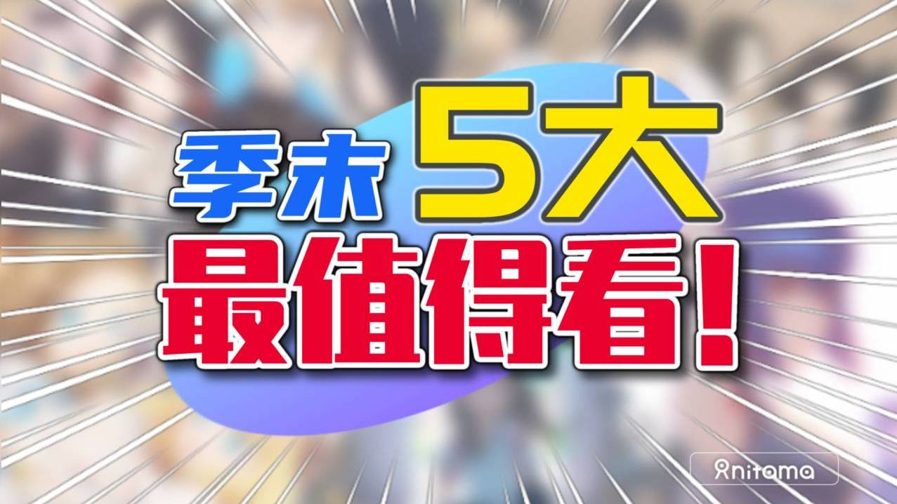【季末总结】2020年春季最值得看的5部新番!!!五大完结新番推荐