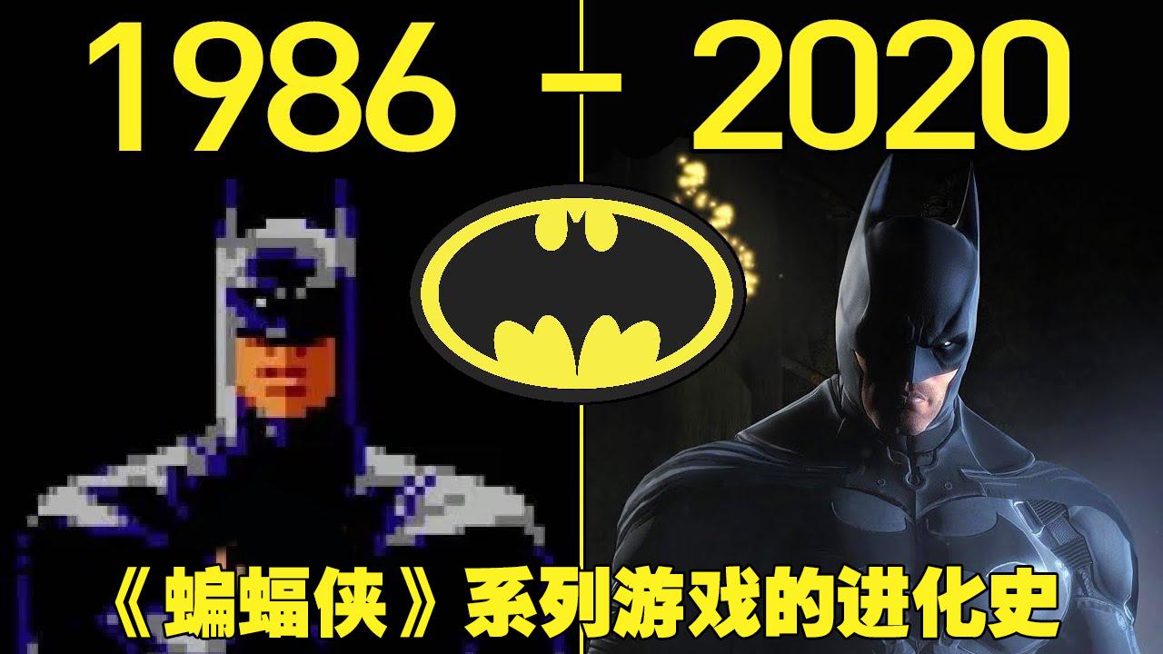 1986—2020年:《蝙蝠侠》系列游戏的进化史!