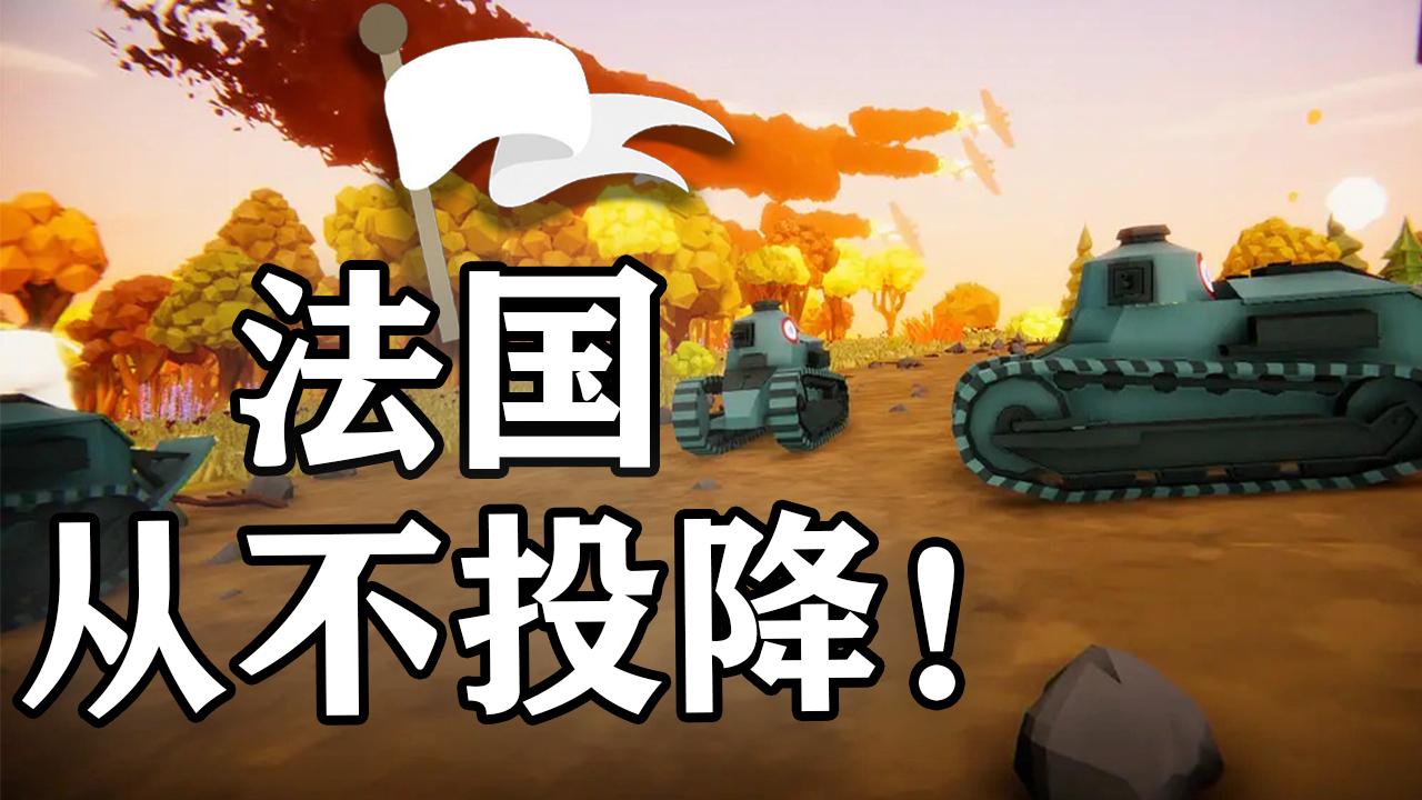坦克模拟器法国战役02:法国竟然不投降了?爷的青春结束啦!