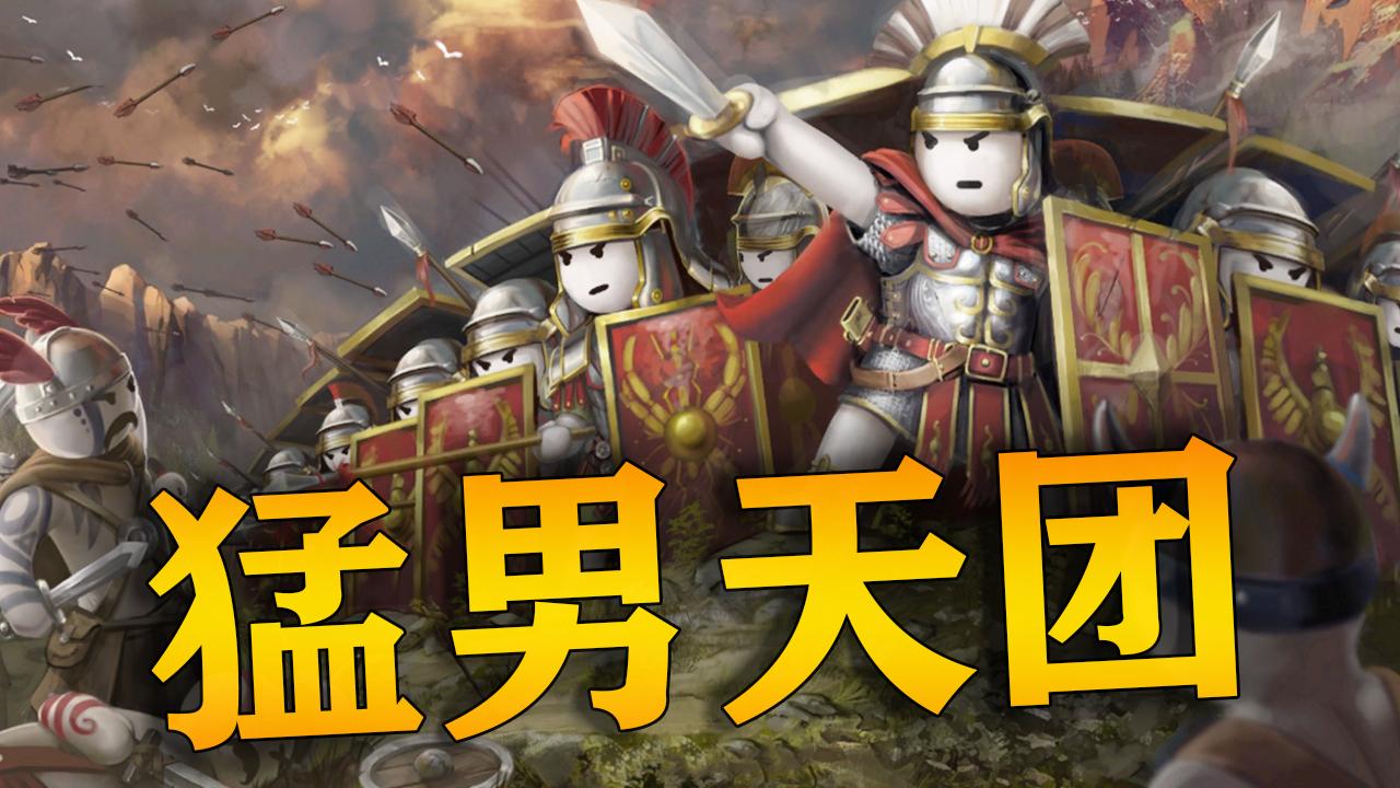 盾墙:猛男天团迎来终极之战!