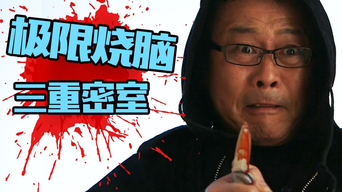 【片片】极限烧脑!凶杀案套凶杀案,最复杂的密室杀人案!爆肝解说《上锁的房间剧场版》