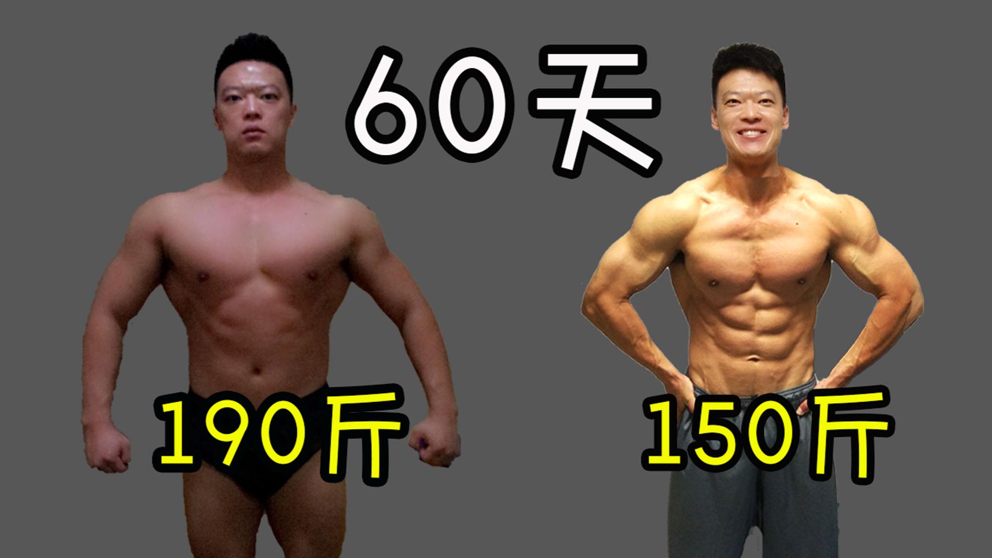 【60天减40斤】减肥常犯的8个错误!为什么你减脂总是失败?(新手必看,男女通用)
