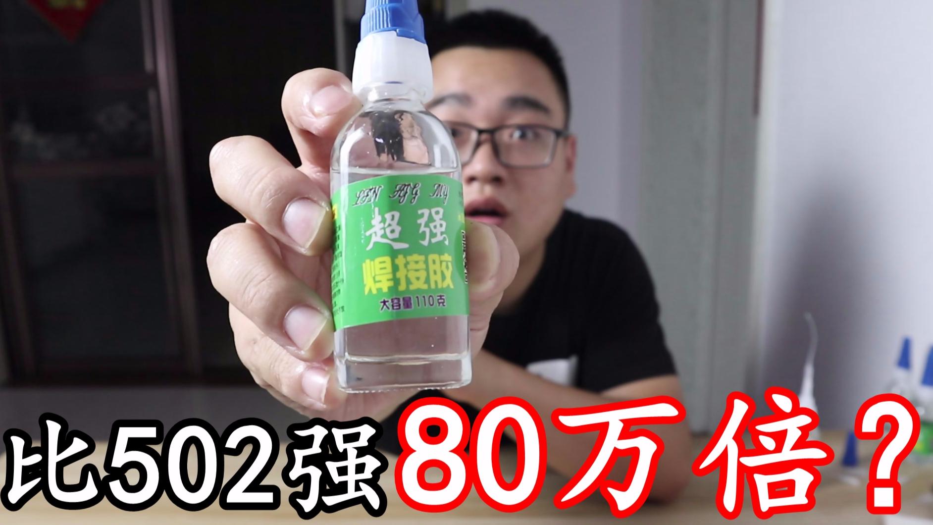 拼多多上号称比502强80万倍的超强胶水,真的能粘住一切吗?